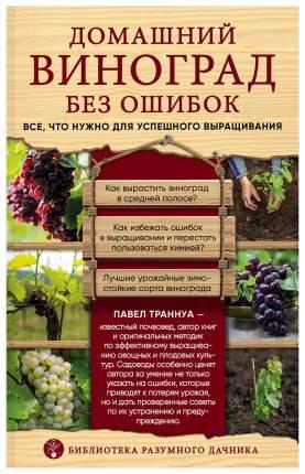 Домашний Виноград Без Ошибок