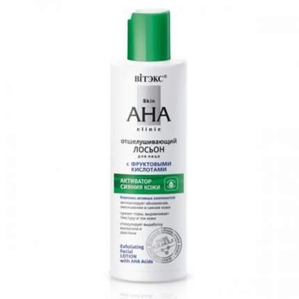 Лосьон для лица Витэкс Skin AHA Clinic отшелушивающий с фруктовыми кислотами 150мл