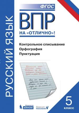 Впр, Русский Язык, 5 класс контрольное Списывание, Орфография, пунктуация, нарушевич