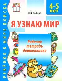 Дыбина, Я Узнаю Мир, Р т для Детей 4-5 лет (Фгос)