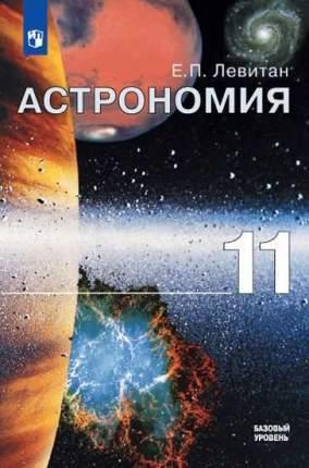 Левитан, Астрономия, 11 класс Базовый Уровень, Учебник