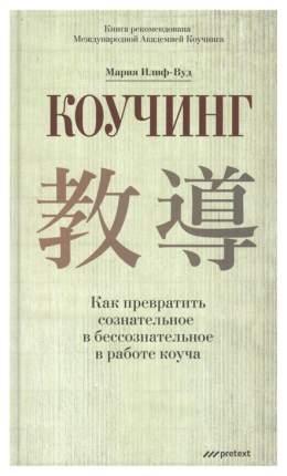 Книга Книга коучинг
