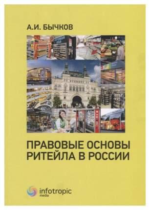 Правовые Основы Ритейла В России