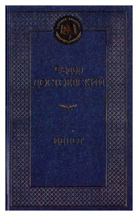 Книга Идиот