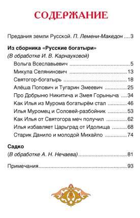 Книжка Росмэн Былины
