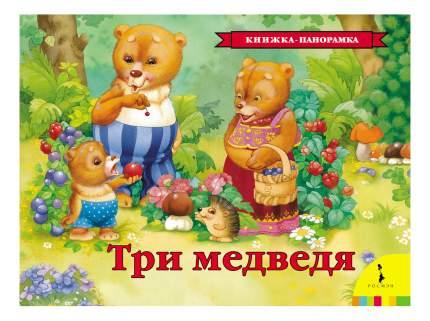 Книжка-Игрушка Росмэн три Медведя