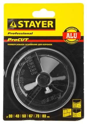 """Адаптер-державка STAYER """"PROFESSIONAL"""" для кольцевых коронок 33345-xx 33346"""