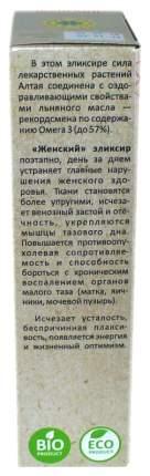 Масло льняное Компас Здоровья женский эликсир 200 мл
