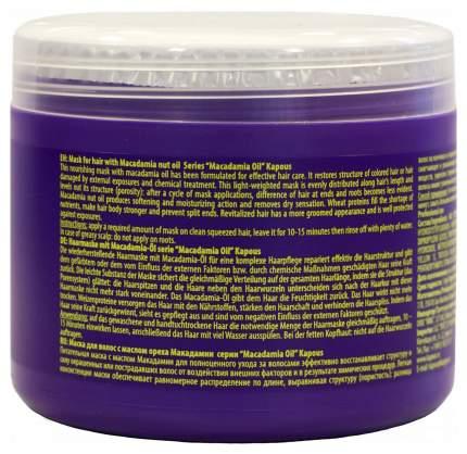 Маска для волос Kapous Professional Macadamia Oil 500 мл