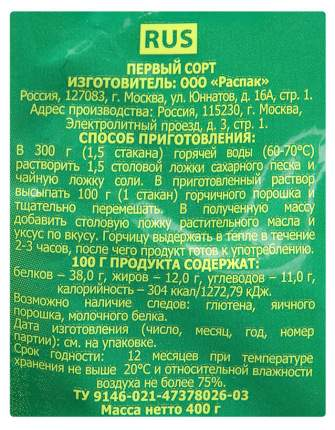 Порошок Распак горчичный 400 г