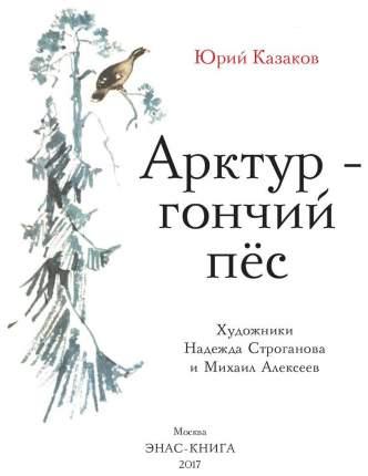 Книга Энас-Книга казаков Юрий Арктур - Гончий пес