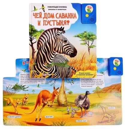 Говорящая книжка: рассказы о животных: Чей дом саванна и пустыня?