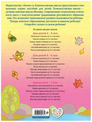 Эксмо пишу красиво: для Детей 6-7 лет, Ч.2, Володина Н, В, ломоносовская Школа