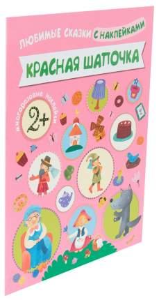 Книга С наклейками Мозаика-Синтез любимые Сказки - красная Шапочка