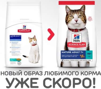 Сухой корм для кошек Hill's Science Plan Active Longevity Mature Adult 7+, рыба, 2кг