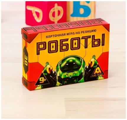 Настольная стратегическая игра на реакцию «Роботы» ЛАС ИГРАС