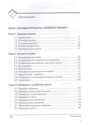 Книга Эриксоновский гипноз. Систематический курс