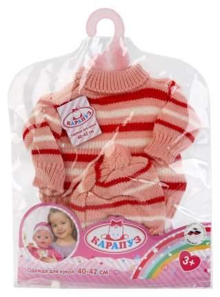 Одежда для кукол теплая кофта штаны и шапочка 40 42 см Карапуз B1626217-RU