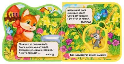 """Книжка с пазлами и вырубкой """"Загадки о животных"""" В. Степанов Умка"""