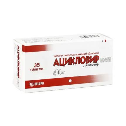 Ацикловир-Белупо таблетки, покрытые оболочкой 400 мг №35