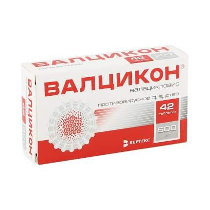 Валцикон таблетки, покрытые пленочной оболочкой 500 мг №42