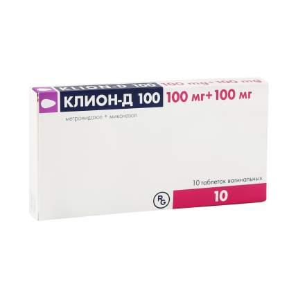 Клион-Д 100 таблетки вагинальные 10 шт.