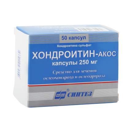 Хондроитин-АКОС капсулы 0,25 г 50 шт.