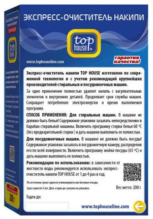 Экспресс-очиститель накипи для посудомоечных и стиральных машин Top House 391695 200гр