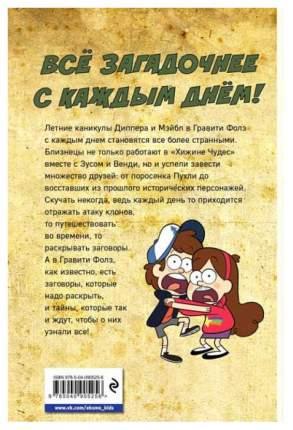 Комикс Гравити Фолз, Графический роман, Выпуск 3