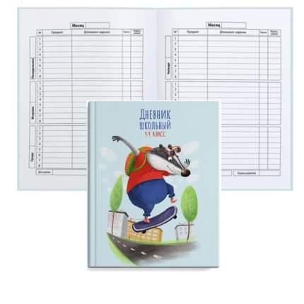Дневник школьный 1-4 класс БУРУНДУК СКЕЙТБОРДИСТ