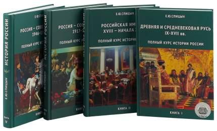 Полный курс Истории России