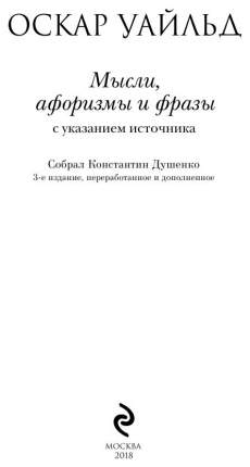 Книга Мысли афоризмы и фразы