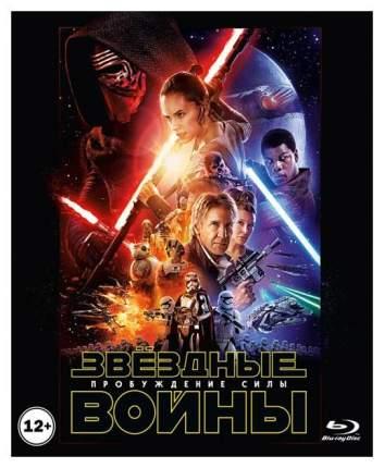 Звездные войны VII: Пробуждение силы