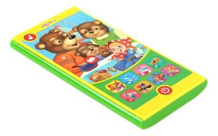 Детский гаджет Азбукварик смартфончик сказочка -Три медведя