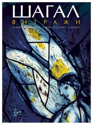 Книга Шагал,витражи