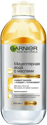 Мицеллярная вода Garnier с маслами 400мл