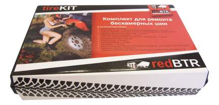 Ремкомплект для шин redBTR 751030