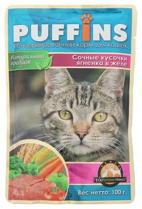 Влажный корм для кошек Puffins, ягненок, 100г