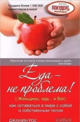 Книга Еда - Не проблема! как Оставаться В Мире С Собой и Собственным телом