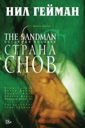Графический роман The Sandman, Песочный человек. Книга 3, Страна снов