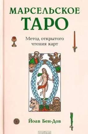 Марсельское Таро, Метод открытого чтения карт