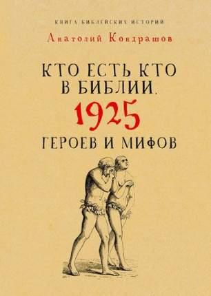 Книга Кто Есть кто В Библии, 1925 Героев и Мифов