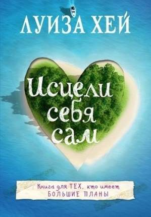 Книга Исцели Себя Сам