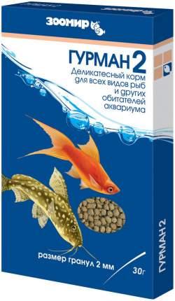 "Корм для рыб Зоомир ""ГУРМАН-2"", деликатесный, гранулы, 30 г"