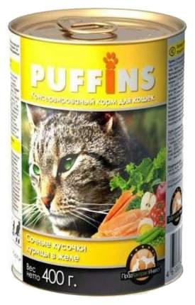 Консервы для кошек Puffins, курица, 20шт, 400г
