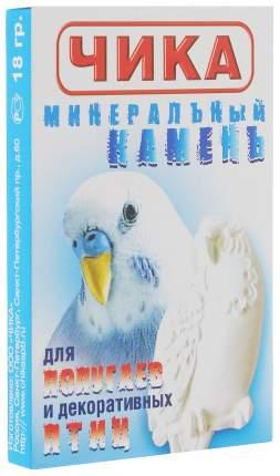 Минеральный камень Чика для всех видов декоративных птиц, 18 г
