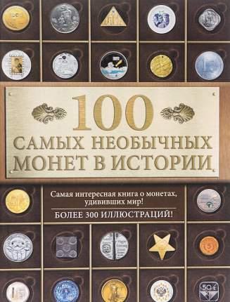 Книга 100 самых Необычных Монет В Истории