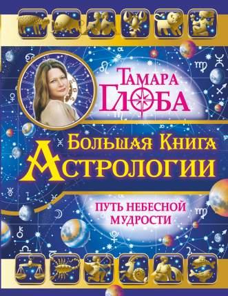 Книга Большая книга Астрологии, путь Небесной Мудрости
