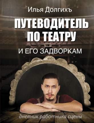 Книга Путеводитель по театру и его задворкам