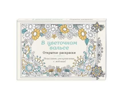 Книга В цветочном вальсе, Открытки-раскраски